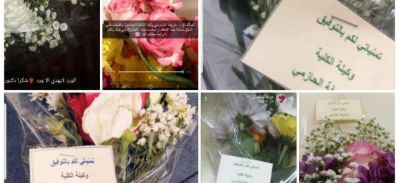 سعادة وكيلة الكلية الجامعية تقيم مبادرة بتوزيع باقات من الورود لمنسوبات الكلية والملحق