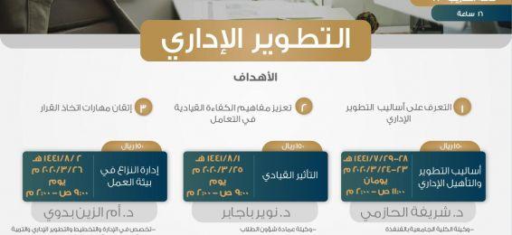 الكلية الجامعية ممثلة بمعهد البحوث و الدراسات الاستشارية تعلن عن التسجيل بدورات تدريبية