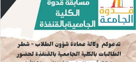 دعوة عامة لحضور مسابقة قدوة الكلية للترشيح للمنافسة على لقب قدوة الجامعة