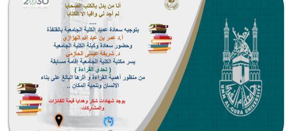 مكتبة الكلية الجامعية بالقنفذة (شطر الطالبات) تعلن عن إقامة مسابقة (تحدي القراءة)