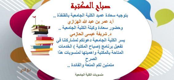 الكلية الجامعية بالقنفذة (شطر الطالبات) تدعوكم للمشاركة في تفعيل برنامج (صباح المكتبة)