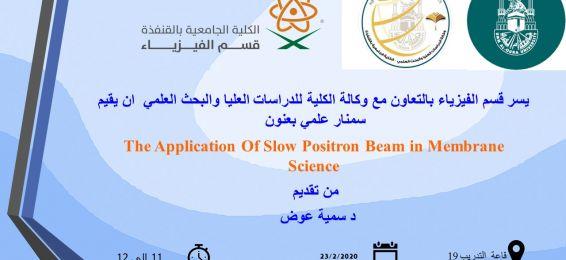الكلية الجامعية بالقنفذة شطر الطالبات تدعوكم لحضور سمنار علمي