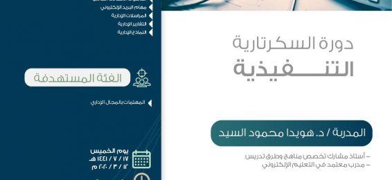 دورة بعنوان السكرتارية التنفيذية بمعهد البحوث والدراسات الاستشارية