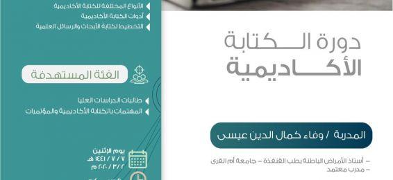 معهد البحوث والدراسات الاستشارية يعلن عن دورة الكتابة الأكاديمية