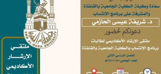إقامة ملتقى الإرشاد الأكاديمي لطالبات برنامج الانتساب للفصل الدراسي الثاني بشطر الطالبات