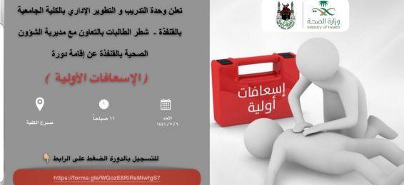 إقامة دورة (الإسعافات الأولية) بالكلية الجامعية شطر الطالبات