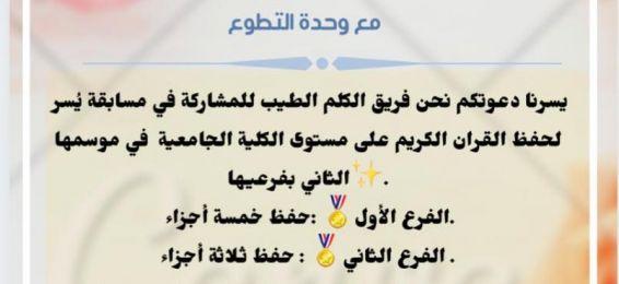 دعوة للمشاركة في مسابقة (يسر) لحفظ القرآن على مستوى الكلية في موسمها الثاني