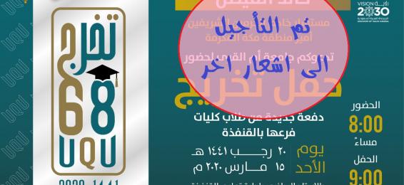 دعوة لحضور حفل تكريم الخريجين على شرف مستشار خادم الحرمين الشريفين