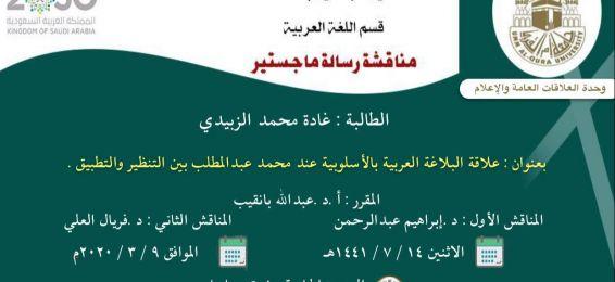 مناقشة رسالة الماجستير للطالبة غادة محمد الزبيدي بقسم اللغة العربية بالكلية الجامعية بالقنفذة