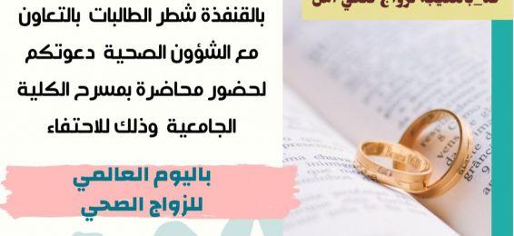 مستشفى القنفذة العام ينفذ فعالية برنامج اليوم العالمي للزواج الصحي بشطر الطالبات