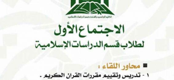 الاجتماع الأول لطلاب قسم الدراسات الإسلامية بالكلية الجامعية بالقنفذة-شطر الطلاب