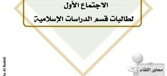 الاجتماع الأول لطالبات قسم الدراسات الإسلامية بالكلية الجامعية بالقنفذة