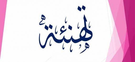 تهنئة لسعادة الدكتورة العنود الدعيس بمناسبة تعيينها وكيلة للشؤون التعليمية بشطر الطالبات