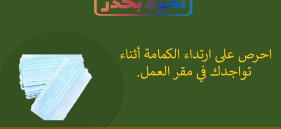 Al-Qunfudhah University College (Female Section) Begins A Gradual Return to Workplaces