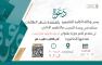 دعوة لحضور دورة: الرعاية الأولية لكبار السن