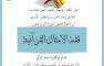 دعوة لحضور دورة بعنوان: (فقه الأمثال القرآنية)