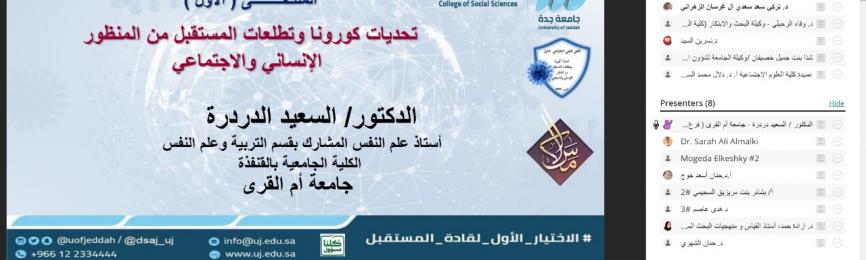 سعادة الدكتورالسعيد دردرة يشارك في مؤتمر كلية العلوم الاجتماعية بجامعة جدة (عن بعد)