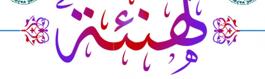 تهنئة للدكتور علي مسعود العيسي لتعيينه رئيساً لقسم التربية وعلم النفس