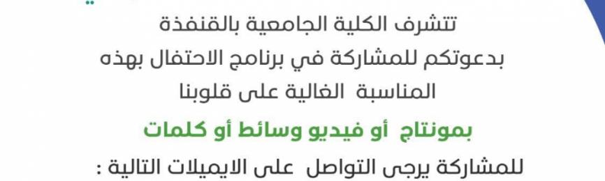 دعوة للمشاركة في برنامج الاحتفال باليوم الوطني السعودي (91)