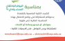 Invitation to Participate in the Celebration of the 91st Saudi National Day
