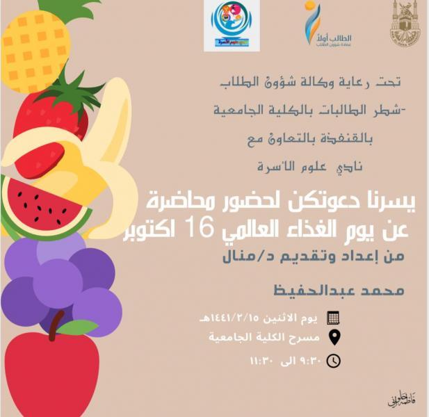 دعوة لحضور محاضرة عن يوم الغذاء العالمي يوم 16 أكتوبر 2019م الكلية الجامعية بالقنفذة جامعة أم القرى