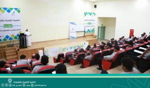 سعادة الدكتوريحيى الزهراني يشارك فيبرامج التوجيه والإرشاد التي أُقيمت بكلية التقنية للبنين بالقنفذة