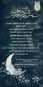 The Vice Dean of Al-Qunfudhah University College Sends Greetings to the Dean of the College