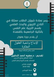 دعوة لحضور دورة (الإبداع وتنمية العقول المفكرة)