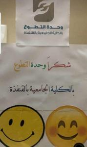 Al-Qunfudah University College (Female Section) Organizes a Reception Ceremony for the Female Students
