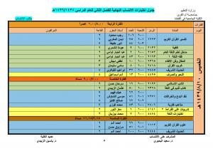 Affiliation Office at Al-Qunfudhah University College Announces Schedule of Second Semester Exams for 1438/1439AH