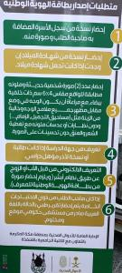 Civil Affairs Movable Unit Announces Its Services to the Female Personnel and Students of Al-Qunfudhah University College