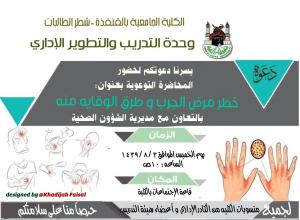 Al-Qunfudhah University College Holds Awareness Seminar Titled (Scabies Reasons, Prevention and Treatment)