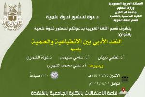 Department of Arabic Language in Al-Qunfudhah University College Organizes a Seminar entitled 'Literary Criticism: Between Impressionism and Science'