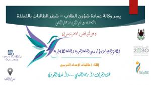 Al-Qunfudhah Vice Deanship of Female Students Affairs Organizes Activities of Teaching Strategies and Importance of Breakfast