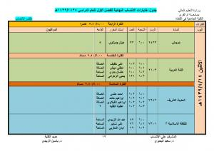 Affiliate Program Office Declares Exams Schedule for 1st Semester 1438-1439 H