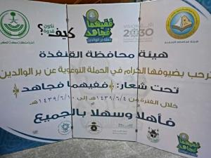 """""""It is for Them That You Must Strive"""" Campaign Concluded"""