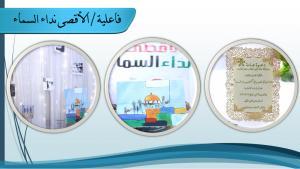 Student Activities' Events at Al-Qunfudhah University College