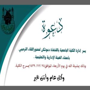 Al-Qunfudhah University College Females Section Organizes a Welcome Meeting for the Female Affiliates of the College