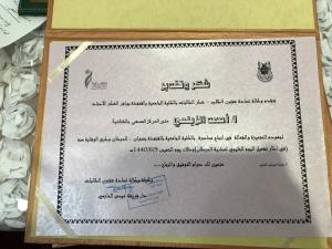 Al-Qunfudhah University College (Female Section) Holds a Scientific Lecture on Cancer Risks