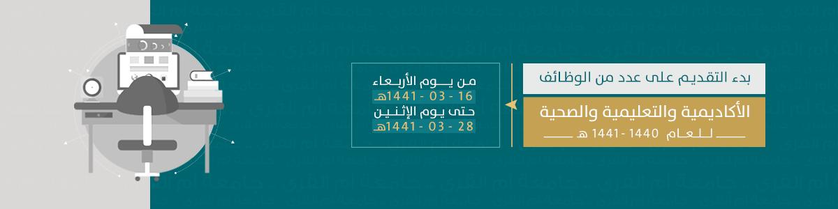 جامعة أم القرى تعلن عن توفر عدد من الوظائف الأكاديمية والتعليمية والصحية