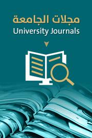 مجلات جامعة أم القرى