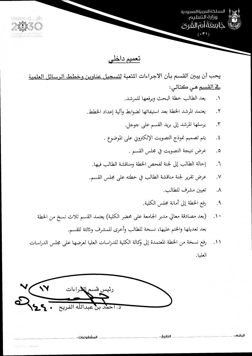 مضمون خطاب تسجيل الخطط القراءات كلية الدعوة وأصول الدين جامعة أم القرى