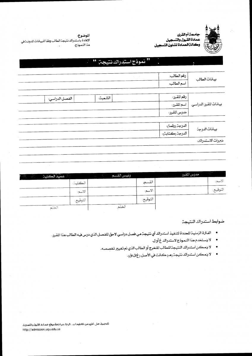 نموذج استدراك نتيجة القراءات كلية الدعوة وأصول الدين جامعة أم القرى
