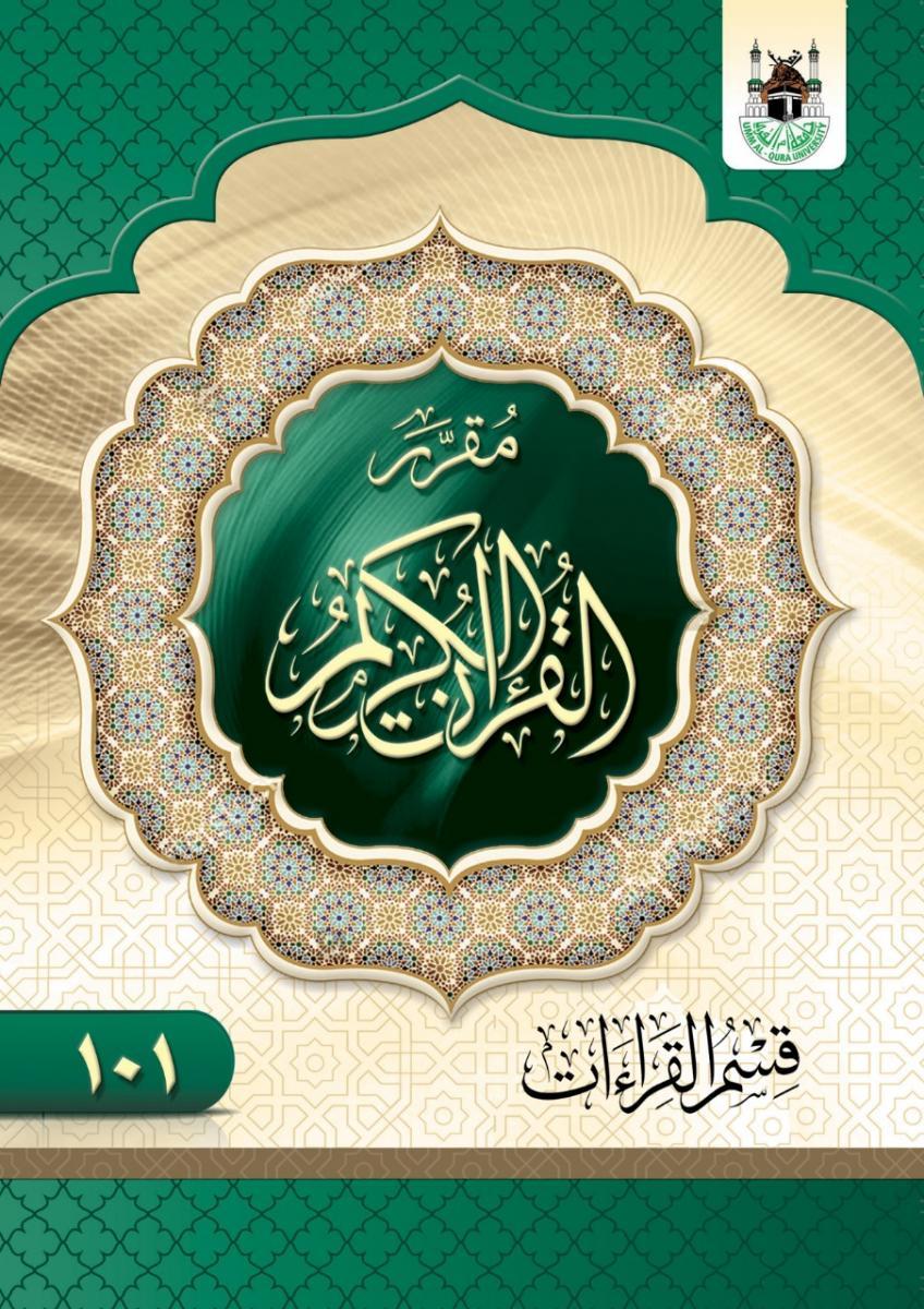 القرآن الكريم1