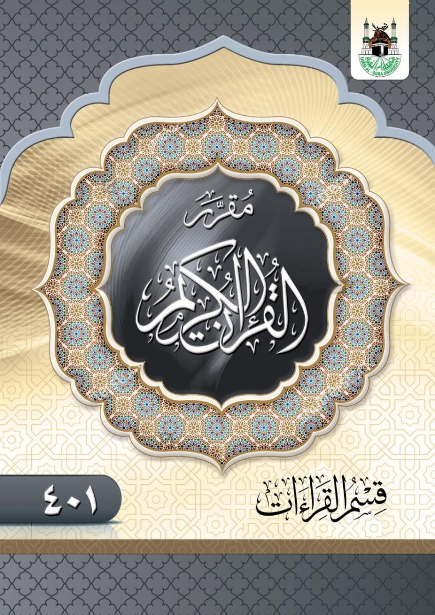 القرآن الكريم4
