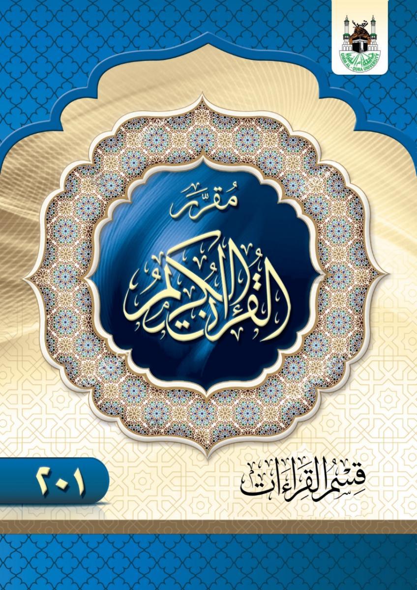 القرآن الكريم2