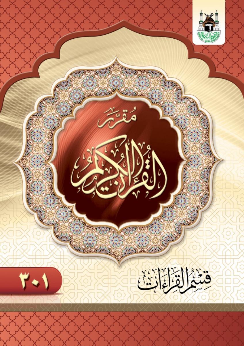 القرآن الكريم3
