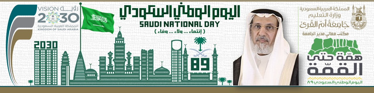 Message from the UQU President on  the Occasion of the National Day