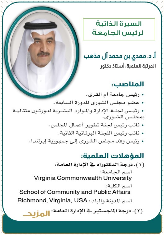 Curriculum Vitae of the UQU President