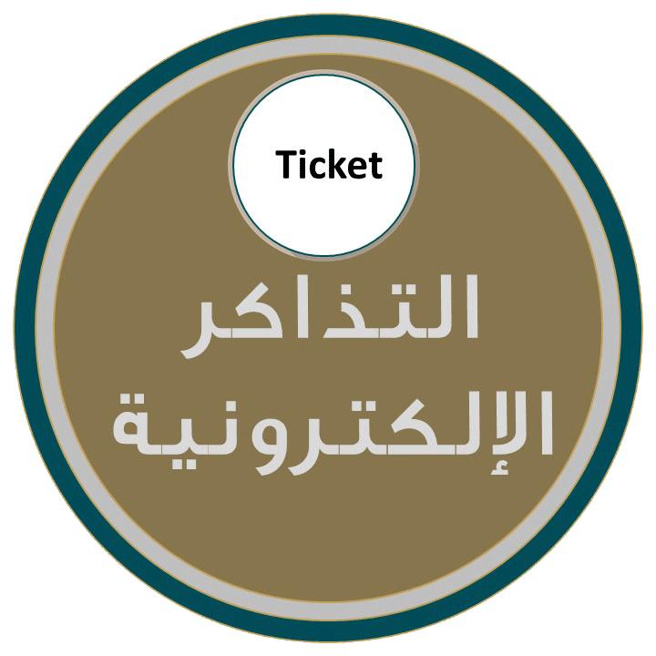 التذاكر الإلكترونية